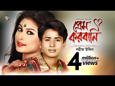 Prem Korba Ni - Sharif Uddin - Full Video Song