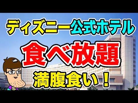 【超贅沢】ディズニー公式ホテルの遊園地がテーマの食べ放題!