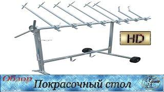 Стол для покраски Вертолёт ОБЗОР