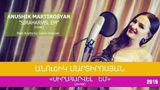 Anushik Martirosyan - Siraharvel em / Անուշիկ Մարտիրոսյան - Սիրահարվել եմ /Audio/