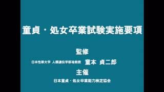日本童貞・処女卒業能力検定協会主催 日本性華大学 人類遺伝学部准教授 ...