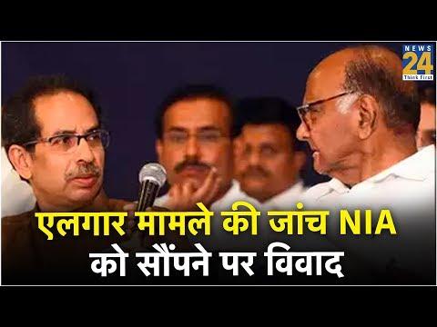 एलगार मामले की जांच NIA को सौंपने पर विवाद