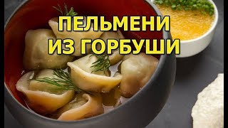 Как приготовить пельмени из горбуши