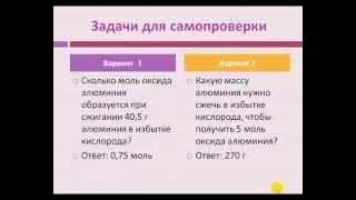 Решение задач по химии с помощью пропорции (2 часть урока)