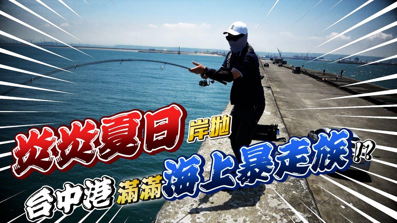 台中港的夏日,海上暴走族熱情如火!連拉十幾隻~喧嘩上等!