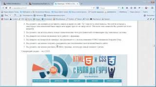 Как я изучал HTML5 и CSS3?