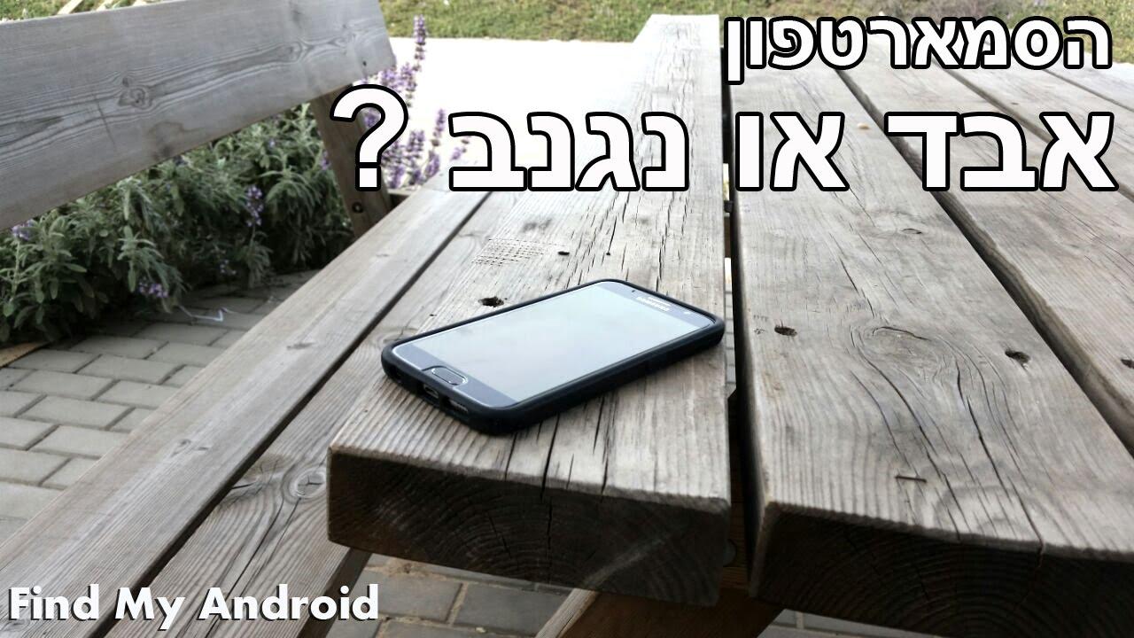 הסמארטפון אבד או נגנב ? כך תאתרו, תמחקו ותנעלו אותו מרחוק Find My Android