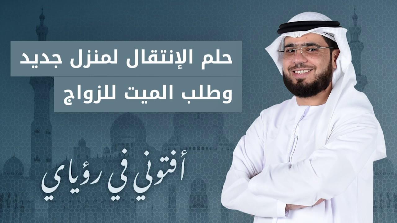 تفسير حلم الانتقال لبيت جديد وحلم طلب الميت للزواج الشيخ الدكتور وسيم يوسف Youtube