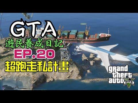 GTA | 遊民養成日記 | EP.20 | Day 20 - 超跑走私計畫 (後面有彩蛋)
