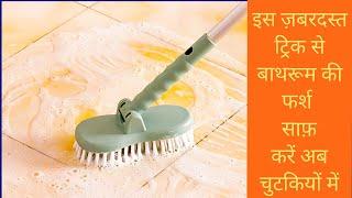 अब बाथरूम की फर्श के दाग साफ़ करें आसानी से।How to Clean Bathroom Tiles Easily?
