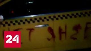 видео Что происходит в столичном такси?