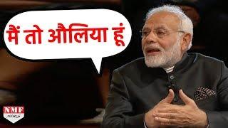Modi ने फकीरी के सवाल पर खुद को क्यों बताया औलिया, देखिये वीडियो