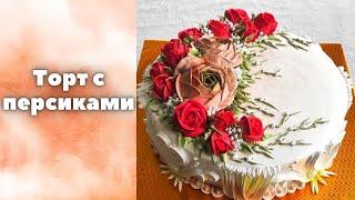 Торт с персиками | Торт с розами | Украшение торта БЗК | Летний тортик