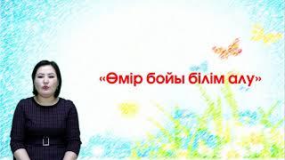 Накыпбаева Ж. - Жаңартылған білім беру бағдарламасы аясында бастауыш сыныптағы инновациялық стратеги