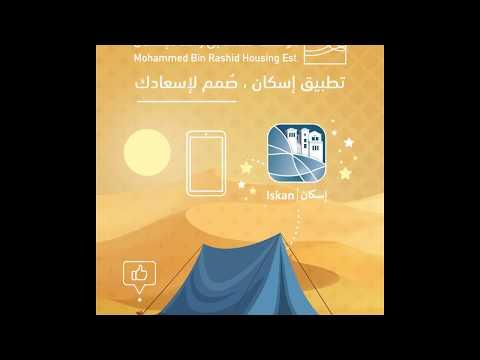 iskan تطبيق إسكان - طلب منحة أرض سكنية - مؤسسة محمد بن راشد للإسكان