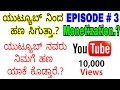 How to Monetize YouTube Videos  Updated-2017 Kannada videos Episode # 3