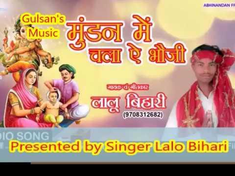 Mundan Me Chala He Bhauji By Singer Lalo Bihari Latest Songs 2018