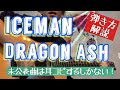 Dragon Ash_continuous_playback_youtube