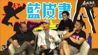 藍皮書 ep16 -  嘉賓專訪六壬神功潘法剛師傅之膽粗粗初哥捉鬼記 - 20151016c