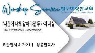 2021-07-18 밴쿠버성산교회 주일예배