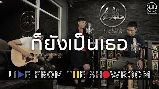 "Act Art ""ก็ยังเป็นเธอ"" [Kimleng Audio Live From The Showroom]"