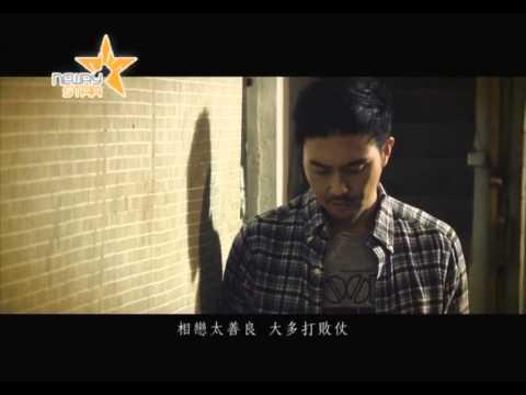 張智霖 ChiLam Cheung - 妳太善良 [I Am Chilam] - 官方完整版MV