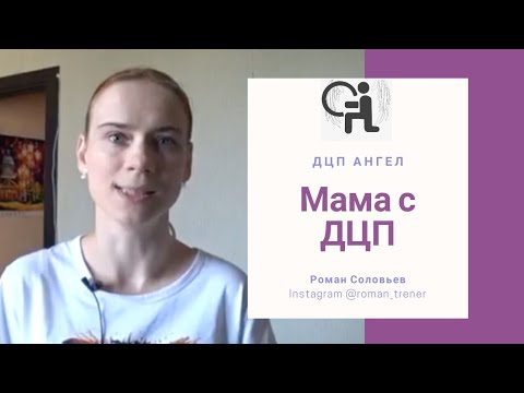 Мама с ДЦП - Марина Манько