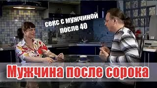 Наталья Толстая и Семён Чайка - Мужчина после сорока
