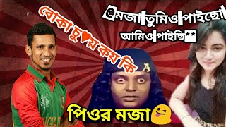 নাসির সুভা ফানি ভিডিও |  Nasir and shuva call record | bangla funny dubbing | Alu kha BD