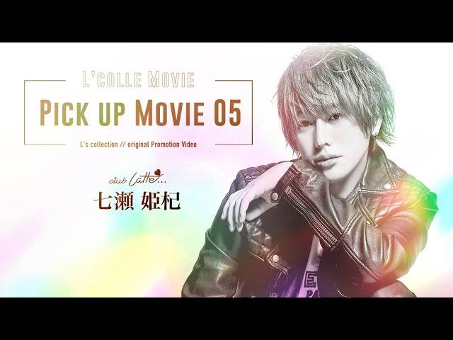 club Latte 七瀬姫杞PV