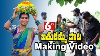 6 Tv Bathukamma Song 2019 Making Video || Vani Vollala || Charan Arjun || Chandu Thooti