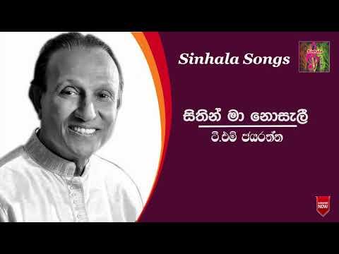 sithin-ma-nosali- -t.m-jayarathna- -lyrics- -acoustic