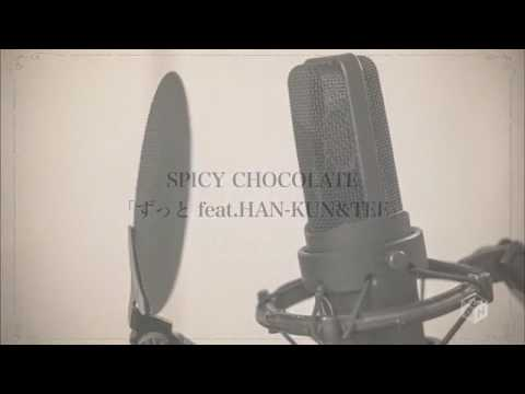 SPICY CHOCOLATEずっと。feat&HAN-KUN