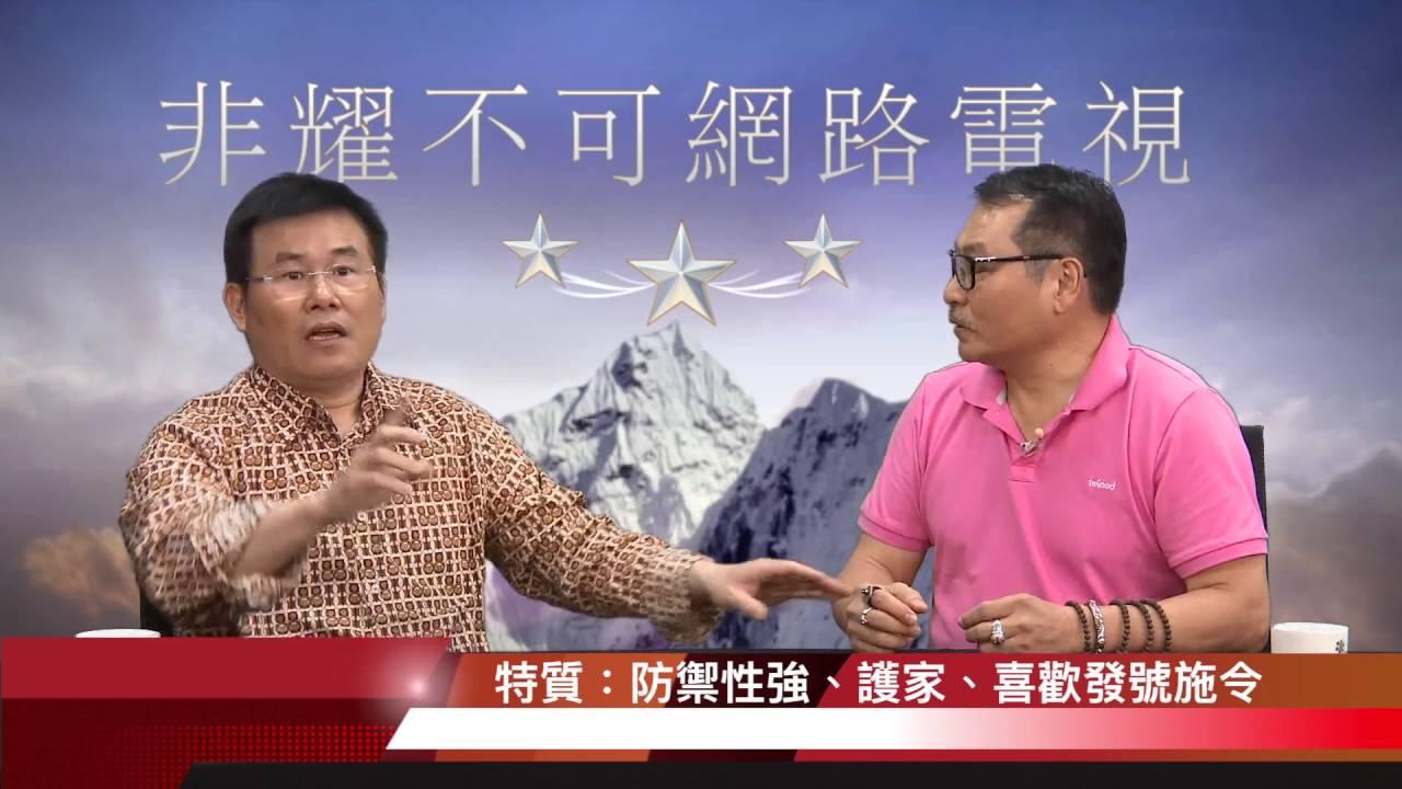 20160612 民俗大解密_36生肖分析-螃蟹:原12生肖屬牛08-16時出生
