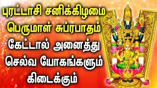 PURATTASI SATURDAY SPL POWERFUL PERUMAL SUPRABATHAM | Purattasi Lord Balaji Devotional Tamil Songs