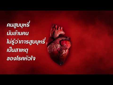 1 ใน 10 ของคนที่ตายด้วยโรคหัวใจ มีสาเหตุจากบุหรี่, 31 พ.ค. วันงดสูบบุห...