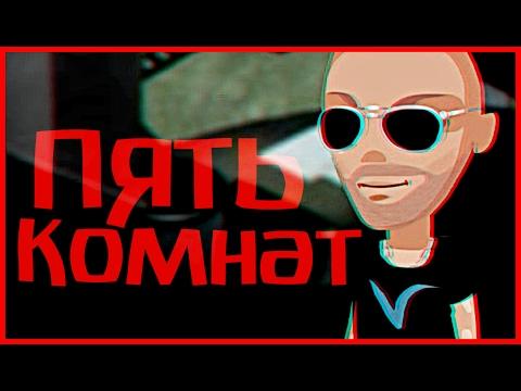 АВАТАРИЯ || ШОУ 5 КОМНАТ || ПРИЗ - VIP СТАТУС НА МЕСЯЦ (С ОЗВУЧКОЙ!)