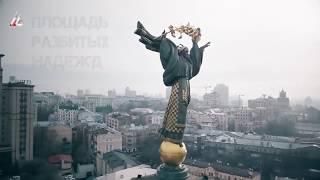 Площадь разбитых надежд Украины