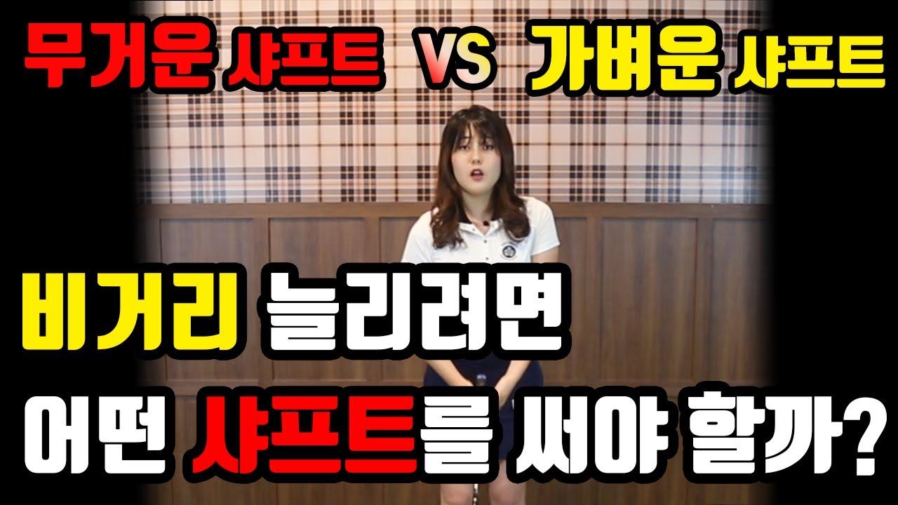 [김정연의 독학골프] 무거운 샤프트 vs 가벼운 샤프트 과연 뭐가 더 좋을까요?