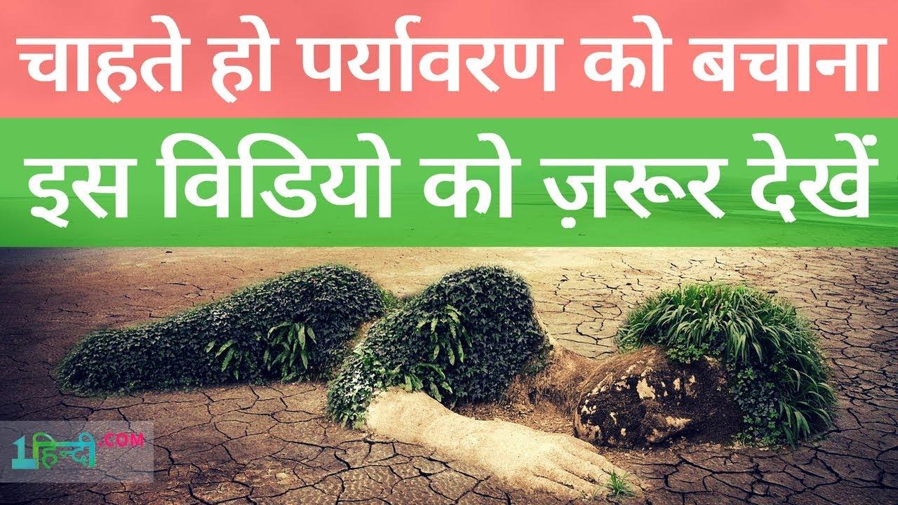Environmental      Environmental Pollution Essay In Hindi