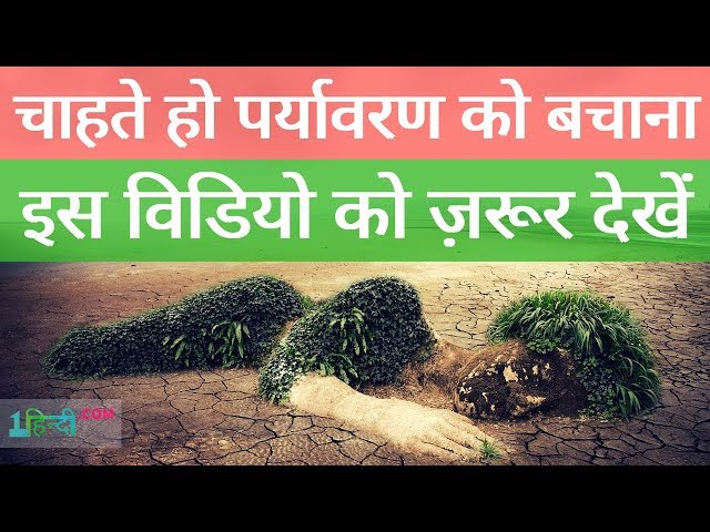 ???????? ??????? ?? ????? ENVIRONMENTAL POLLUTION ESSAY IN HINDI