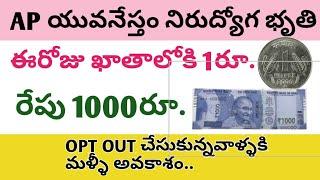 AP Yuva nestham Payment    Nirudyoga bruthi