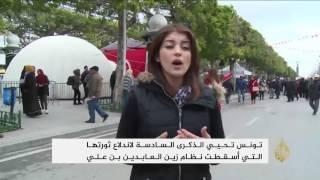 تونس تحيي الذكرى السادسة لاندلاع ثورتها
