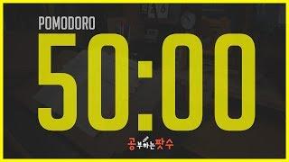8시간 공부법! 뽀모도로 50 : STUDY WITH ME Pomodoro 50 X 8 SET