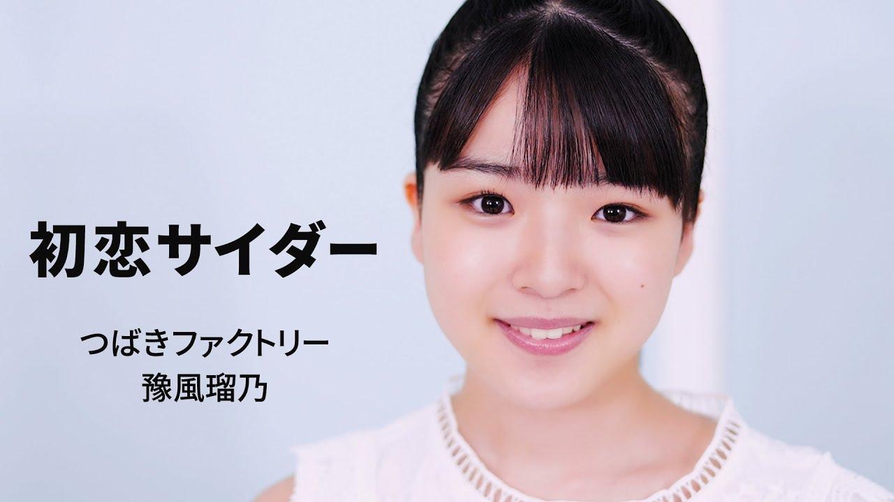 初恋サイダー / 豫風瑠乃(つばきファクトリー)歌唱動画