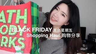 Josie | Black Friday Shopping Haul | 黑色星期五购物分享 Part 1