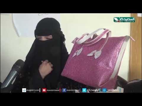 خياطة الحقائب النسائية ... مهنة ابدعتها فتاه بمواصفات عالميه (6-12-2019)
