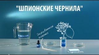 ШПИОНСКИЕ ЧЕРНИЛА - опыт с лимонной кислотой и йодом(Подписаться Вконтакте: http://vk.com/simplescience Чтобы написать шифровку, достаточно иметь под рукой лимонную кислот..., 2013-09-26T09:40:43.000Z)