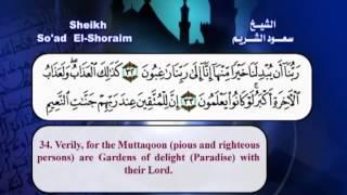 سورة القلم   بصوت الشيخ سعود الشريم مع الترجمة الى الانجليزية