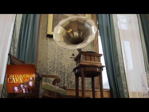 Абсолютный слух. Выпуск от 05.02.20 / Телеканал Культура
